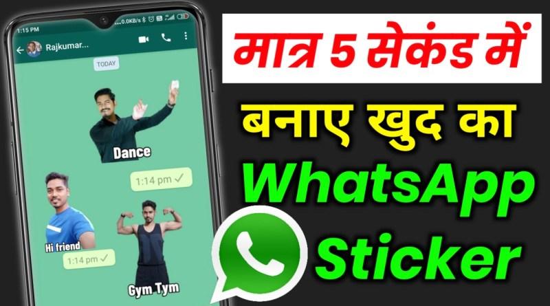 whatsapp sticker,how to make whatsapp sticker,how to make own whatsapp sticker,make own whatsapp sticker,make your own whatsapp sticker,how to send whatsapp sticker,whatsapp sticker download,whatsapp sticker maker,whatsapp sticker update,how to send sticker,how to send sticker on whatsapp,send sticker on whatsapp