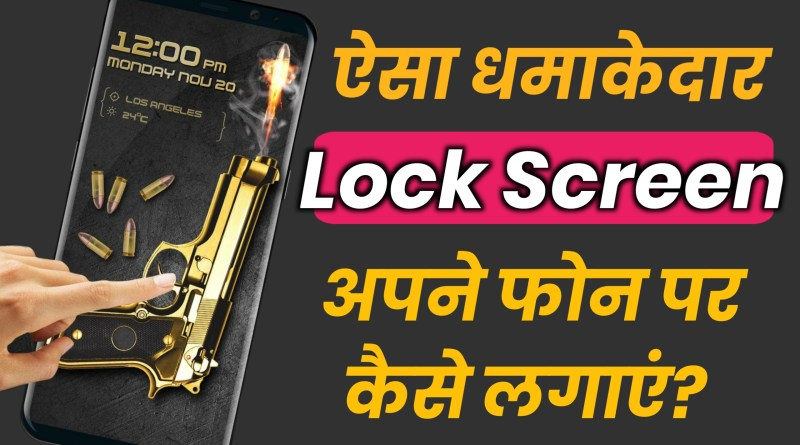 DK Tech Hindi,dk tech,ऐसा धमाकेदार Lock Screen अपने फोन पर कैसे लगाएं,Amazing Android Lock Screen,Gun Shoot Lock Screen,gun lock screen,gun shoot lock screen for android,android lock screen customization,android lock screen removal,android lock screen bypass,gun,shoot,lock,screen,android,lock screen,amazing lock screen,best lock screen android,best lock screen,best lock screen 2020