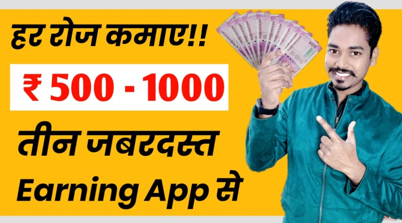 top 3 earning apps,earn money online,earn money app,make money online,earn paytm cash daily,earn money