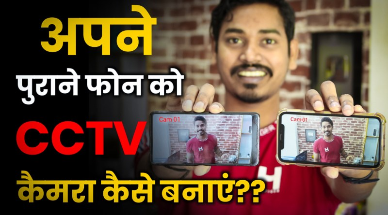 make your phone cctv,make your old phone cctv camera,old mobile camera use cctv,how to make your phone into cctv,mobile cctv camera