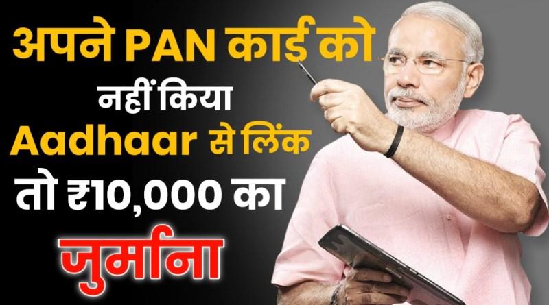 pan card link aadhaar card