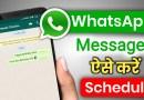 Schedule WhatsApp Messages,how to schedule whatsapp message,whatsapp tips,whatsapp tricks