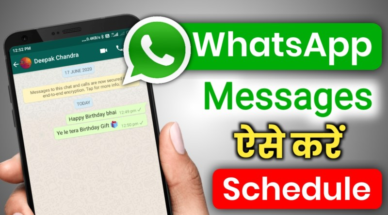 Schedule WhatsApp Messages,how to schedule whatsapp message,whatsapp tips,whatsapp tricks
