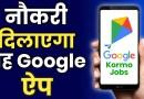 Google Kormo Jobs App