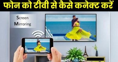 फोन को टीवी से कैसे कनेक्ट करें
