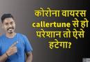 Coronavirus Caller Tune