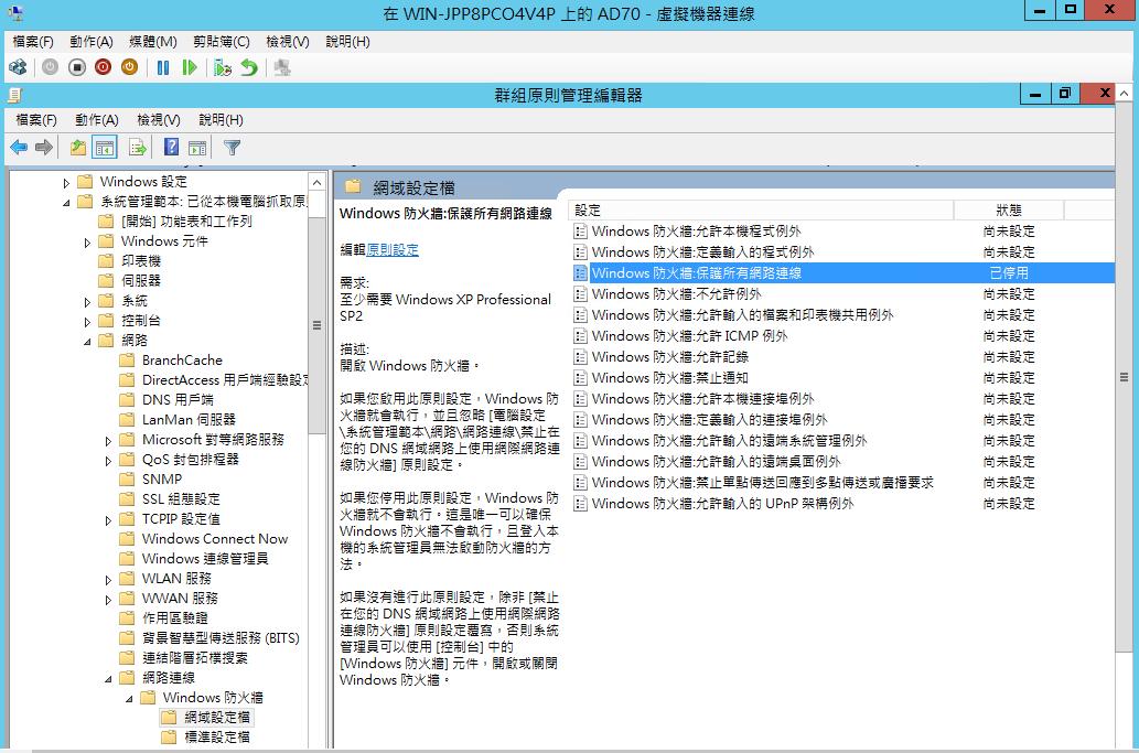 設定 GPO 關閉 Windows 防火牆 保護所有網路連線 | IT LifeStyle