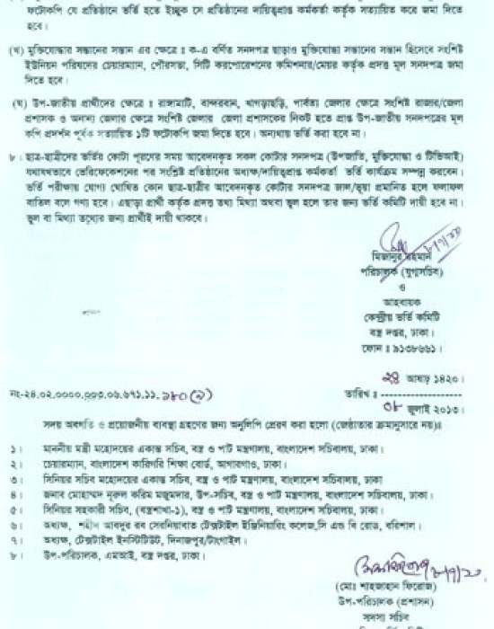 Diploma admission test result 2013-2014