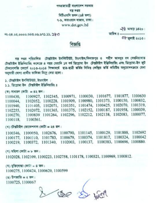 Diploma admission test result 2013