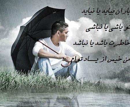 تصاویر و نوشته های عاشقانه روز بارانی
