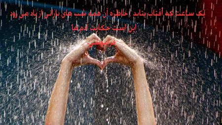 عکس نوشته روز بارانی
