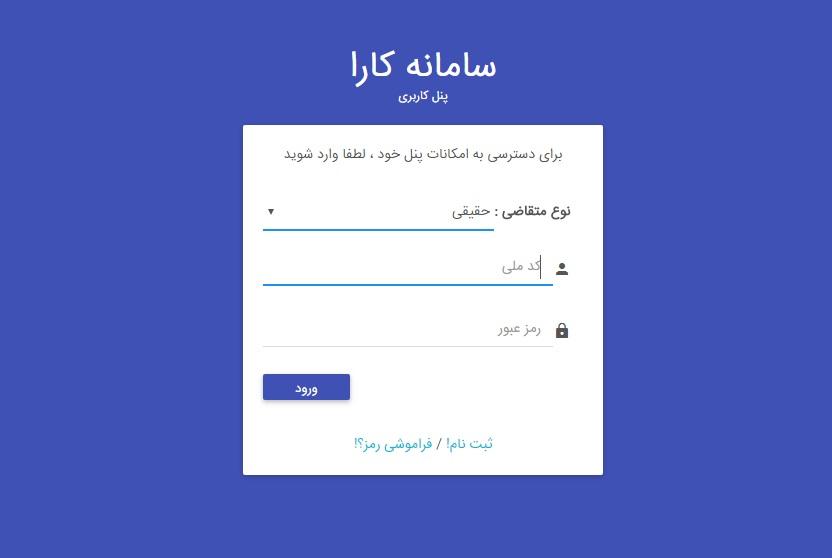 سامانه کارا؛ سایت ثبت نام و مدارک مورد نیاز وام اشتغال روستایی