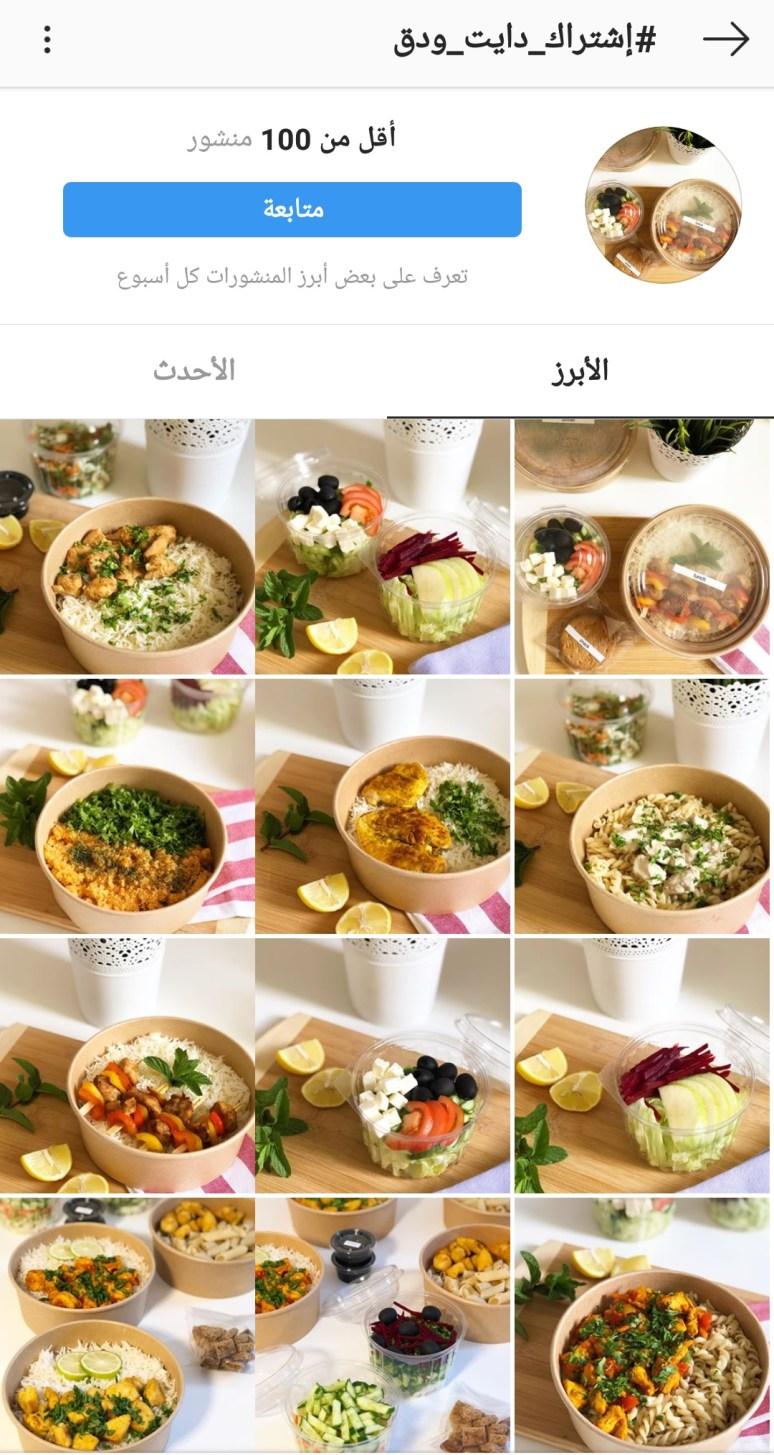wadag Healthy food shaqra