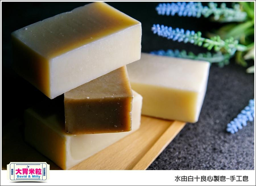 手工皂推薦@水由白十良心製皂-手工皂@大胃米粒 016.jpg