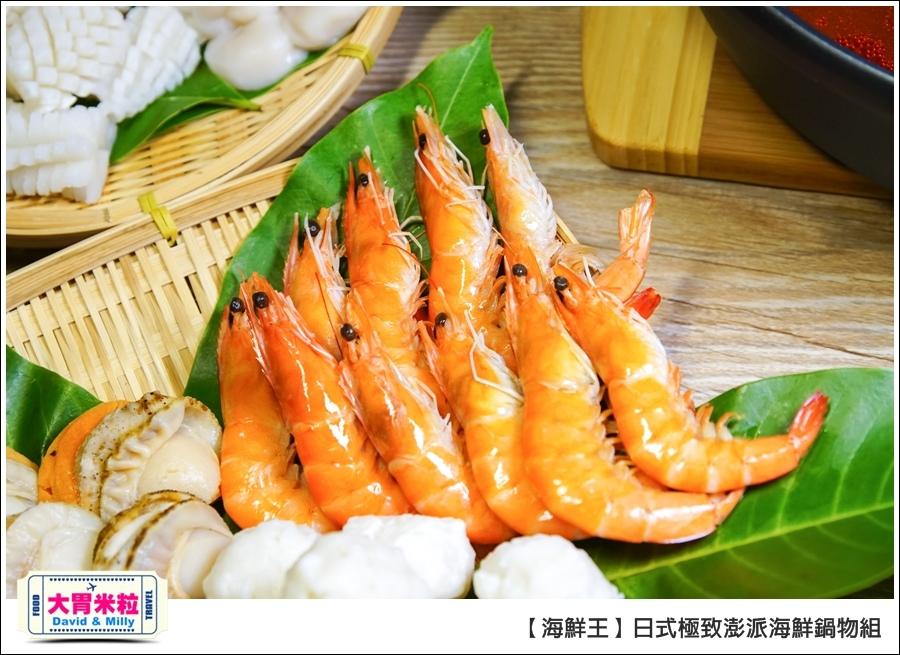 宅配海鮮推薦@海鮮王日式極致澎派海鮮鍋物@大胃米粒 0005.jpg