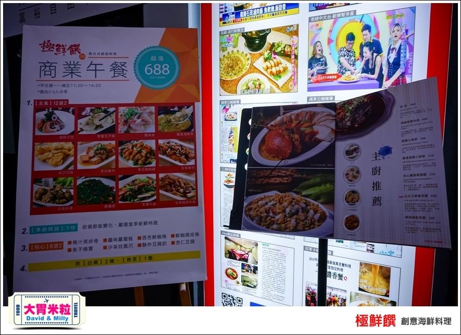 台北海鮮料理推薦@極鮮饌創意海鮮料理@大胃米粒0005.jpg