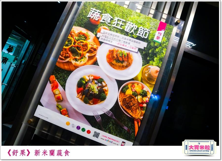 舒果新米蘭蔬食0066.jpg