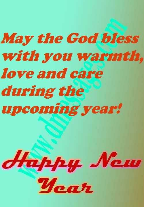 Top happy new year sms