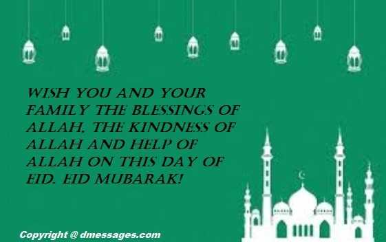 Happy Eid mubarak short sms