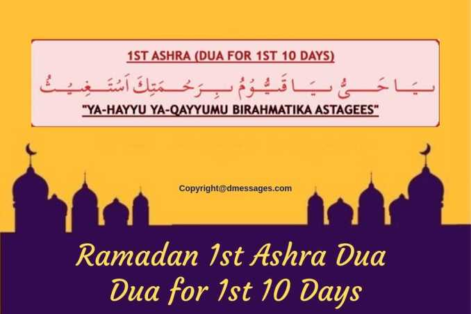 dua for fasting in ramadan