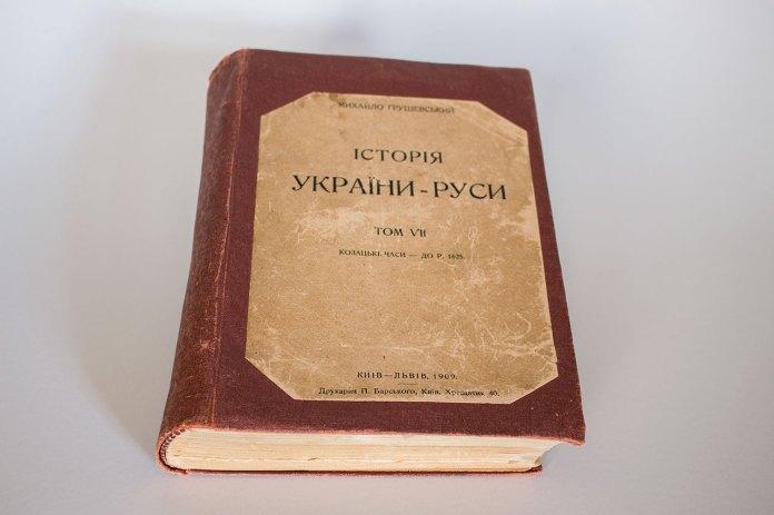 Михайло Грушевський. Історія України-Руси,1909 р.