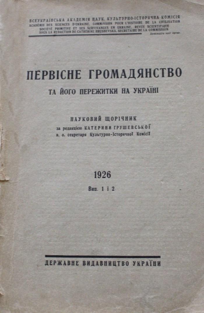 """""""Первісне громадянство та його пережитки на Україні"""".Київ, 1926 р."""