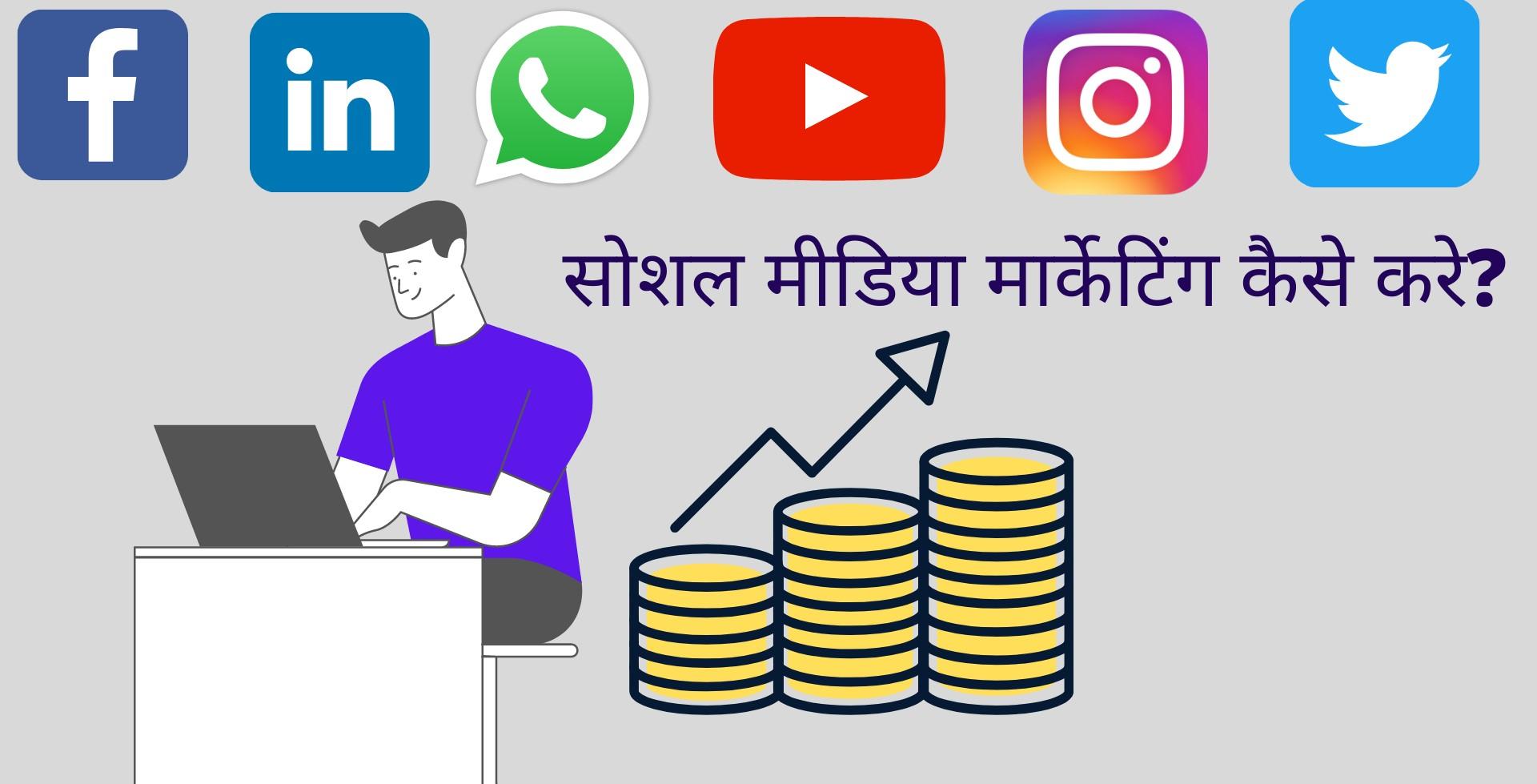 social media marketing kaise kare