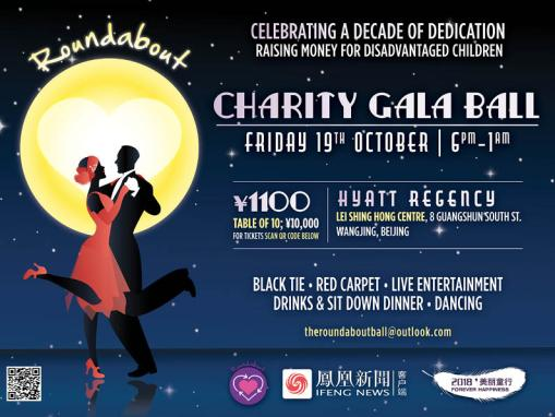 Roundabout Charity Gala Poster