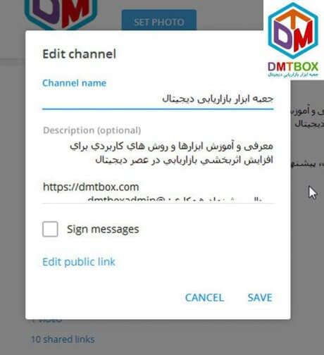 ویرایش پروفایل کانال تلگرام