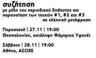 endnotes grece 2
