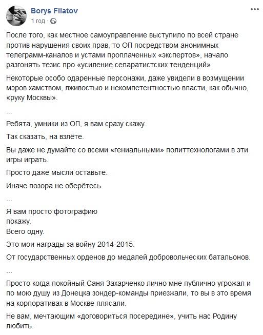 Филатов предупредил Офис Президента. Новости Днепра