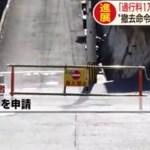 "「通行料1万円」で""撤去命令""。DNGJAPAN-NET"