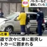 36歳の女が運転する車が、パトカーなど少なくとも23台に衝突。DNGJAPAN-NET