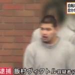 自転車男性を投げ男逮捕、車に接触と勘違い。DNGJAPAN-NET