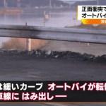 茨城・稲敷市で正面衝突、オートバイの高3女子死亡。DNGJAPAN-NET