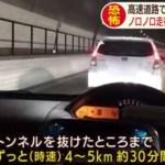 速道で時速4キロ超ノロノロ、追い抜くと一転。DNGJAPAN-NET