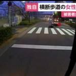 バイクひき逃げの瞬間 被害女性が涙で「早く捕まって」。DNGJAPAN-NET