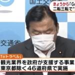 """22日から「GoToトラベル」 二転三転で""""見切り発車""""。DNGJAPAN-NET"""