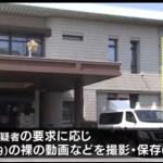 『9歳の娘の裸の動画』を知人男に送信…44歳母親逮捕 DNGJAPAN-NET