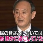 菅総理それはないでしょう!DNGJAPAN-NET