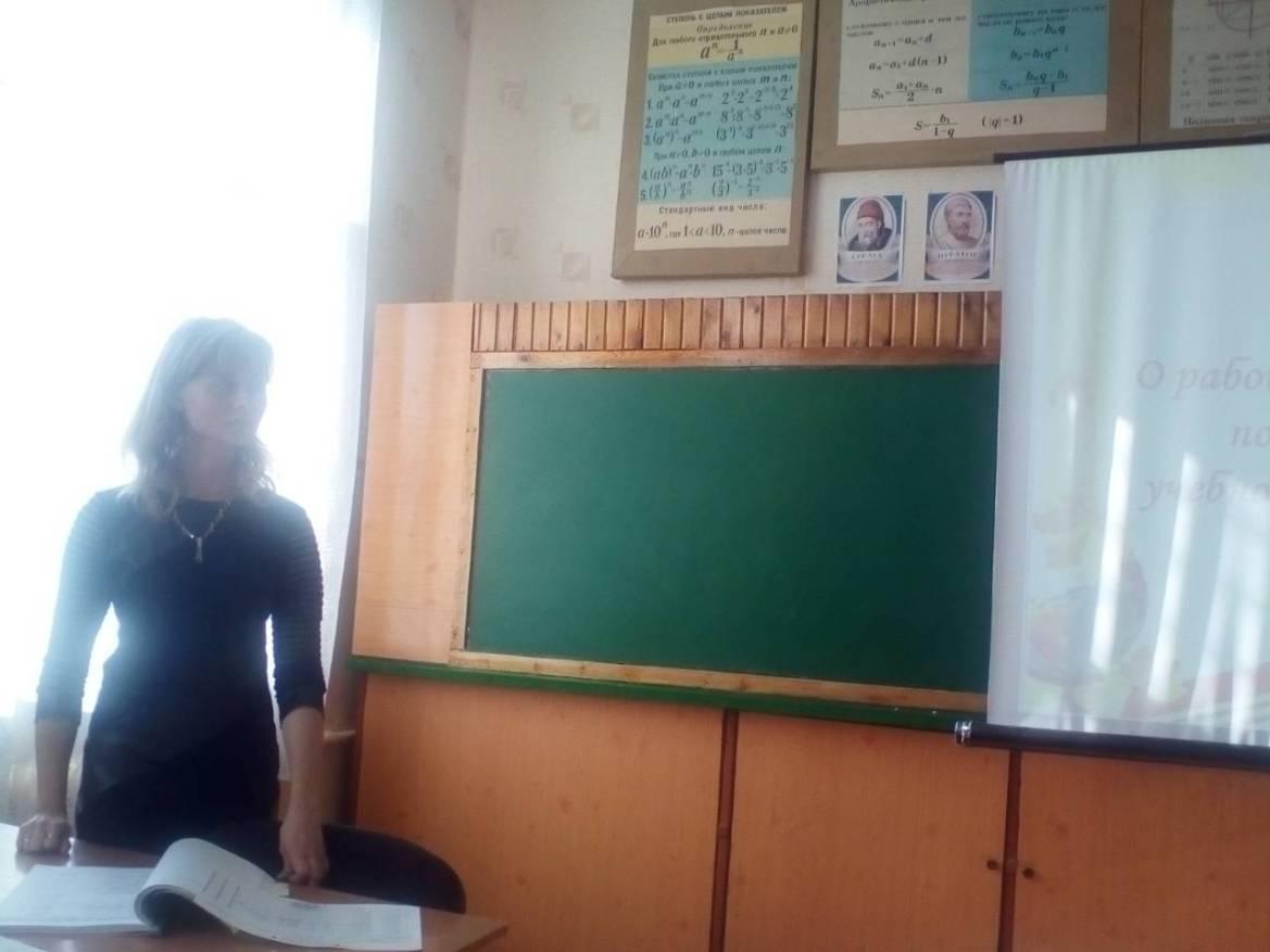 Педсовет № 2 учебного года 2018-2019