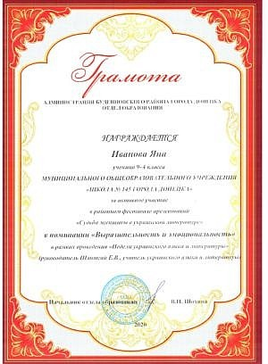 Иванова Яна, МОУ № 145