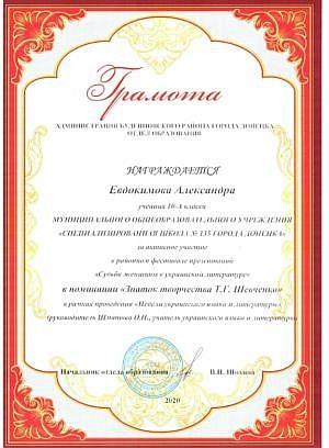 Евдокимова Александра, МОУ № 135