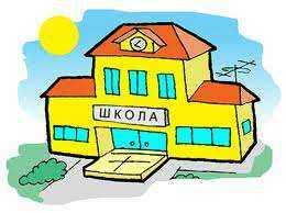 Администрация школы