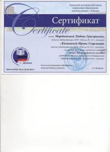 Библиотекарь Мартынова Л.Г.