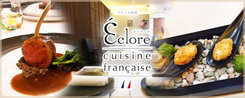 岡山 フランス料理