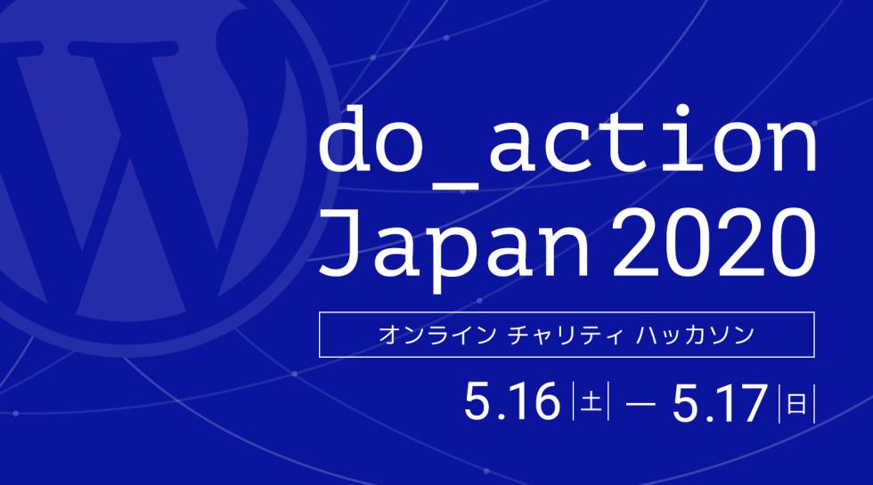 do_action Japan 2020 チャリティハッカソン: カバー画像