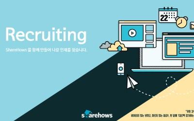 [ShareHows] 신입 및 경력 직원 채용