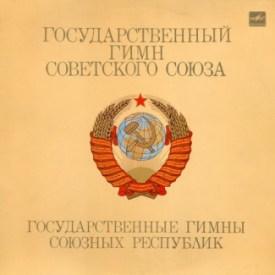 Гимн СССР