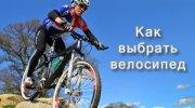 Как выбрать велосипед? Виды, характеристики, марки и выбор велосипеда